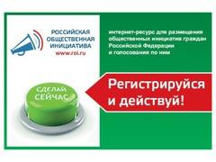 GosuslugiAksiya 26012016