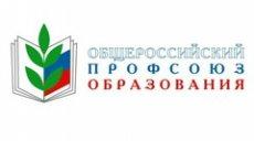27 сентября - День основания Общероссийского Профсоюза образования