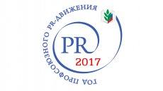 2017 – Год профсоюзного PR-движения