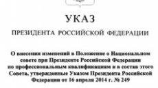 Путин включил в состав Национального совета по профквалификациям председателя Общероссийского профсоюза образования