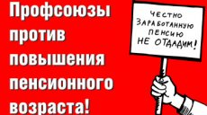 Интернет-кампания против повышения пенсионного возраста