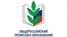 Всероссийский конкурс «Гордость Профсоюза»