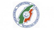 Одобрено две кандидатуры на пост главы профсоюзов Татарстана