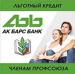"""Льготный потребительский кредит для членов Профсоюза в банке """"АК Барс"""""""